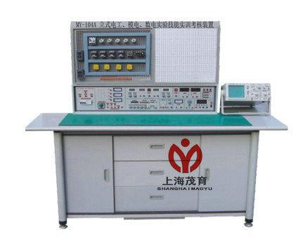 立式电工模电数电