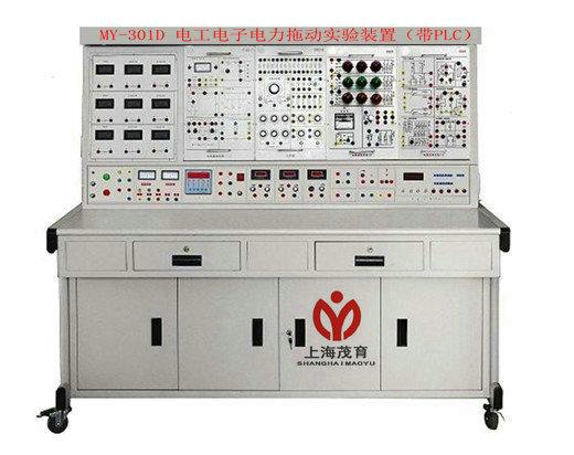电工电子电力拖动实验装置(带plc实验)-上海茂育公司