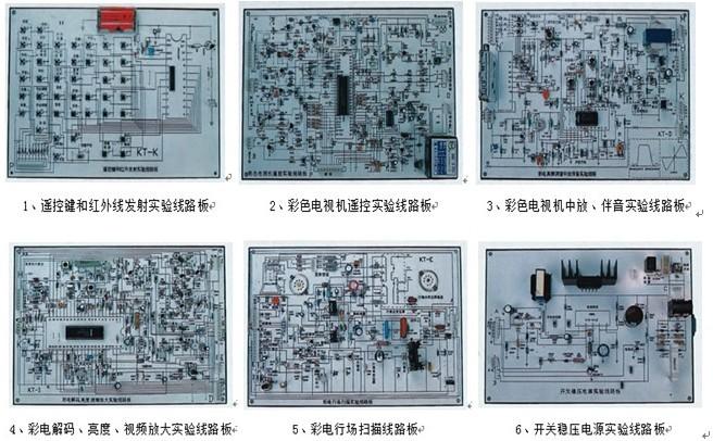 3,ta集成黑白电视机    4,调频调幅收音机    5,录音机    6,彩色