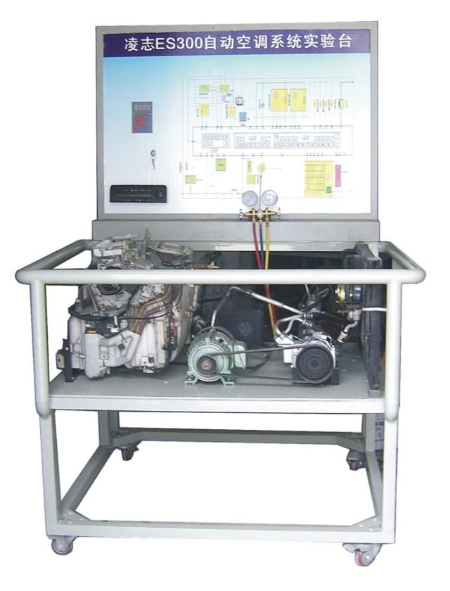 """凌志ES300自动空调实验台是配合大中院校、部队、汽修等专业的汽车培训技能之用,该设备采用汽车空调系统实物,展示汽车空调系统的结构与原理;通过实训台的演示,可清楚了解内部的结构与功能,便于学生较快地掌握空调系统的构造和原理,提高学生对空调系统的初步认识,使学生了解空调系统起到更直观更深入的教学目的,是各汽车学校对空调系统理论和维修实训的最理想的教学设备。本设备满足汽车职业教育的""""五个对接十个衔接""""的教学需要。 二、ES300自动空调实验台功能特点 1.数显式温度表显示车内外温度;"""