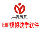 ERP模拟教学软件