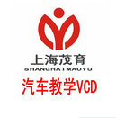 汽车教学VCD