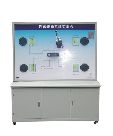 my-8100汽车音响系统示教板