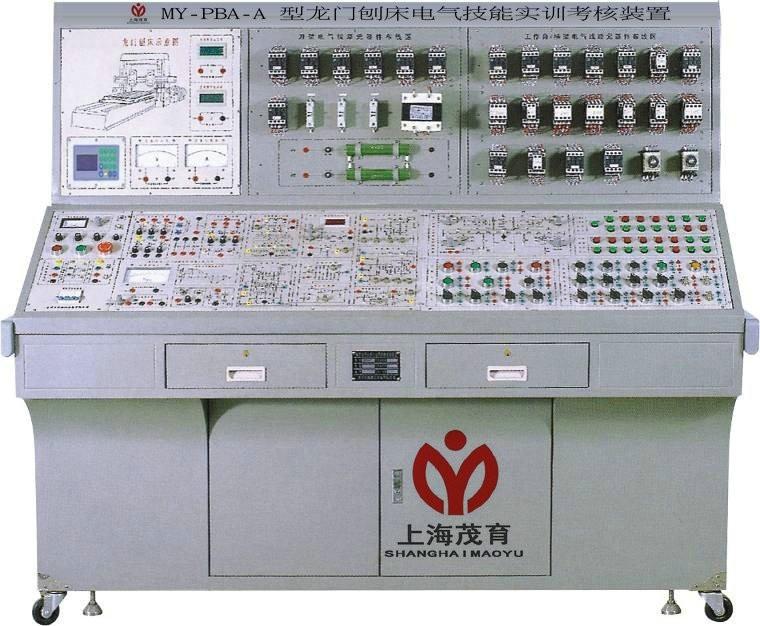 一、MY-PBA-A 龙门刨床电气技能实训考核装置产品概述: 本装置是为各大、中专院校、职业学校的电气、自动化及相关专业、社会电工培训、各县市维修电工鉴定所(站)等单位电气控制内容的教学、考核而研制实验设备。可用于课堂演示、机床电气控制原理性操作及实验实习。由于设备均采用实际电器,所以可作为社会电工类职业培训中机床电气维修方面的实习设备,同时也是职业资格培训考核中选用的设备。提高学生的动手能力,并克服以往只能在实际设备上进行教学,费用高且难以实现教学目的弱点。同时以高层次维修技能训练提供了有效的设备,达