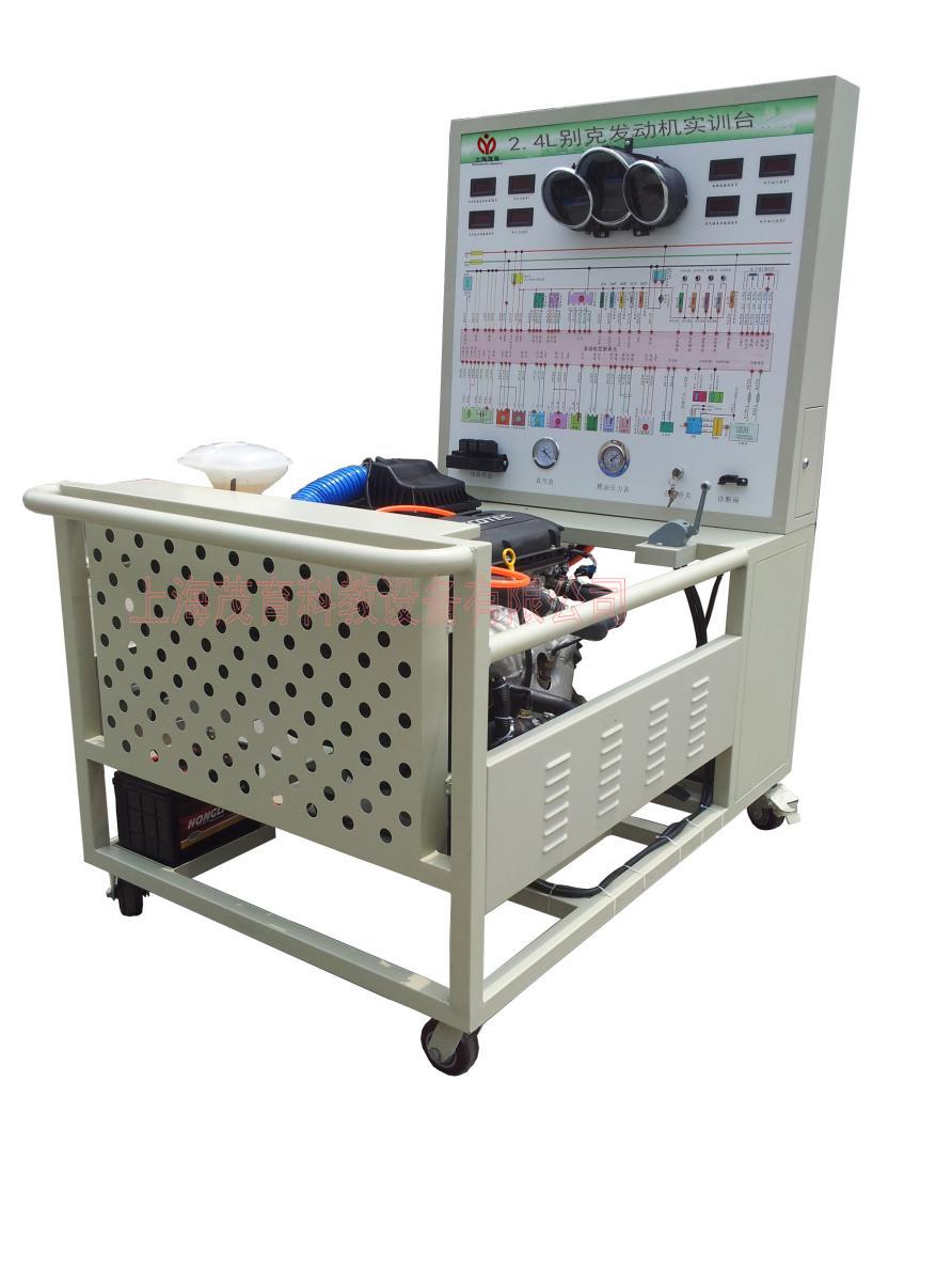 功能特点: 1.真实可运行的电控汽油发动机,充分展示电控汽油发动机的组成结构和工作过程,发动机可进行起动、加速、减速等正常工况的实践操作。 2.实训台由发动机总成及运行附件的固定台架和运行检测控制面板台架两部分组成。 3.实训台面板上绘有彩色UV平板喷绘电路图,学员可直观对照电路图和发动机实物,认识和分析控制系统的工作原理;面板采用4mm厚耐腐蚀、耐创击、耐污染、防火、防潮的高级铝塑板,表面经特殊工艺喷涂底漆处理;面板打印有永不褪色的彩色系统电路图。 4.