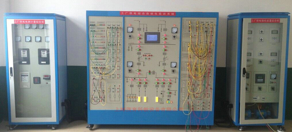工厂供电综合自动
