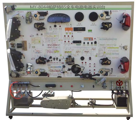 my-8044帕萨特b5全车电路电器系统实验台