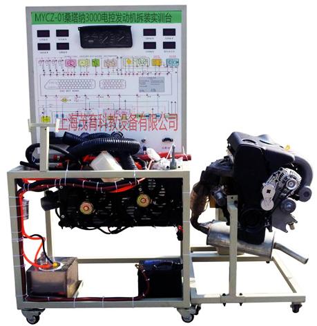 mycz-01桑塔纳3000电控发动机拆装实训台