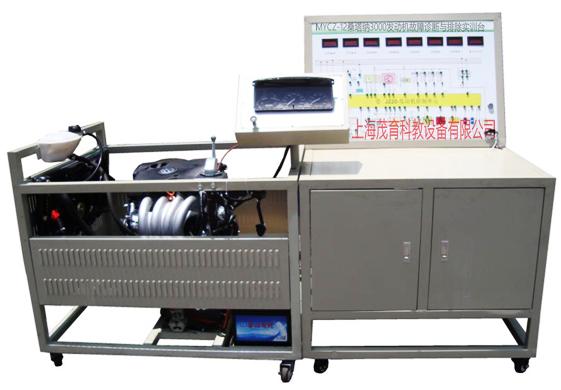 桑塔纳2000发动机故障诊断与排除实训台-上海茂育