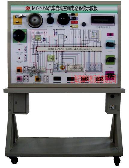充分展示汽车自动空调电路系统的组成结构和工作过程.