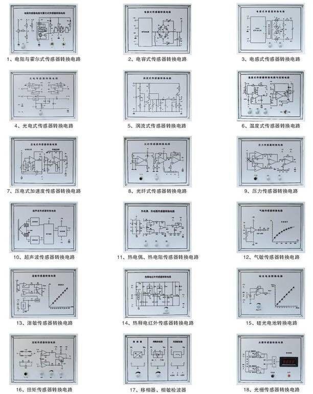 3,传感器转换电路板采用模块式结构,模块上印有转换原理图与接线口