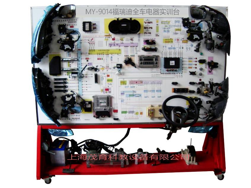 福瑞迪全车电器电路实验台采用福瑞迪全车电器实物为基础,展示灯光系统、仪表系统、点火系统、起动系统、充电系统、发动机电控系统、喇叭系统、电动车窗系统、电动门锁系统、雨刮系统、音响等各系统的组成结构和工作过程。适用于中高等职业技术院校普通教育类学院和汽车培训机构对汽车全车电器系统的理论和维修实训的教学需要。通过电路电器实训台的演示,可清楚了解轿车内部的电路电器结构与功能,便于学生较快地掌握轿车的电路构造和原理,提高学生对轿车电路的初步认识,使学生了解整车电路起到更直观更深入的教学目的,是各汽车学校对电路电