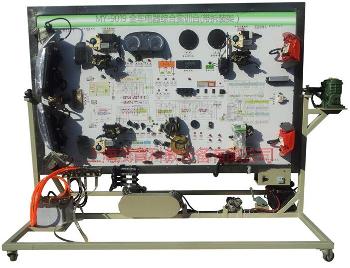 全车电器电路实验台(带拆装架)