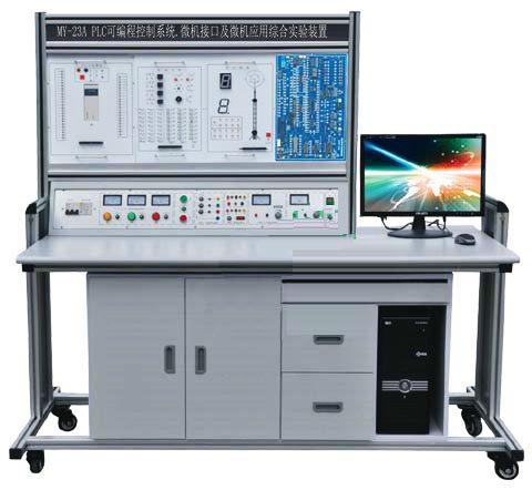 PLC可编程控制系统