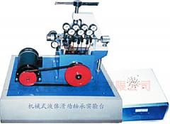 机械式液体滑动轴
