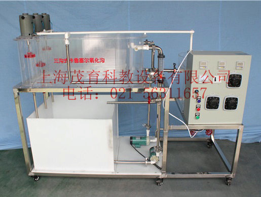 三沟式氧化沟实验