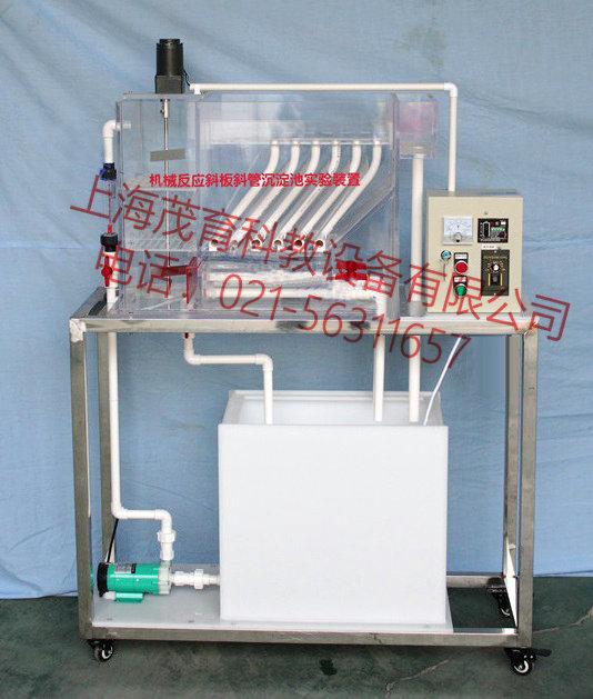 机械反应斜板斜管