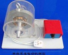 单相调速电动机模
